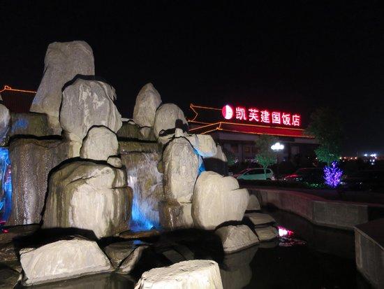 Kaifu Jianguo Hotel: 外庭