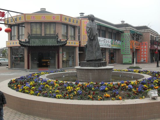 Jinquiao International Tea City