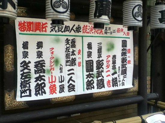 Shinjuku Suehirotei : 5月31日の余一会