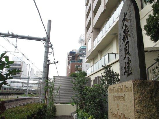 Omori Midden Site Park: 大森貝塚の碑