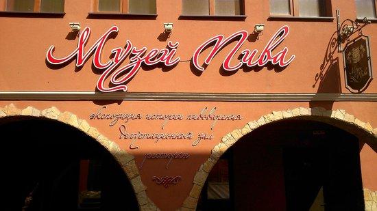 Muzei Istorii Pivovarenia