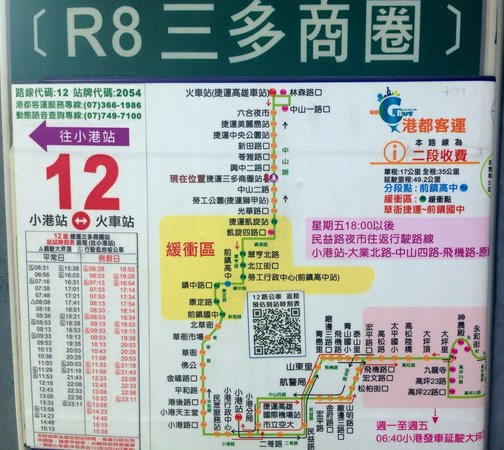 FE21' Dayuanbai: Signage at the bus stop outside the mall with service info of Sanduo district