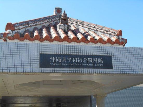 Okinawa Peace Memorial Park: 資料館入口