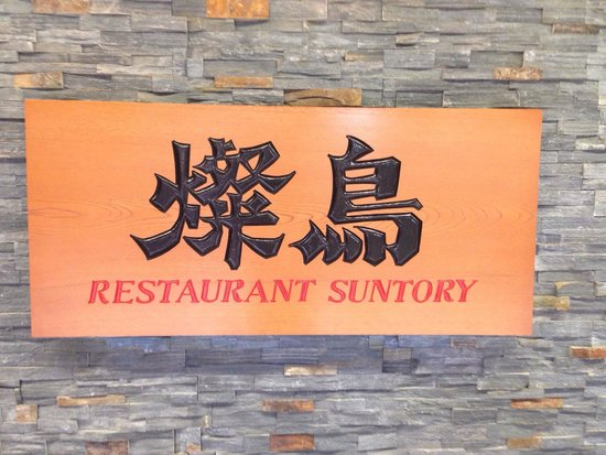 Restaurant Suntory Honolulu: front door sign