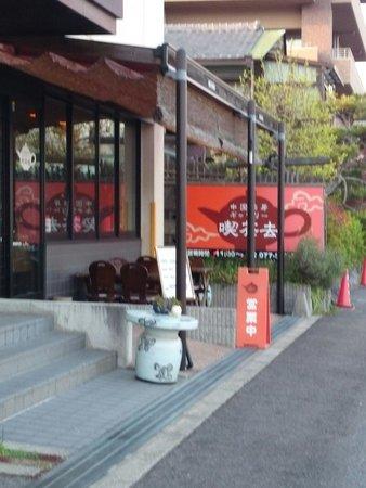 Yakuzenkan Chinese teashop Kissako