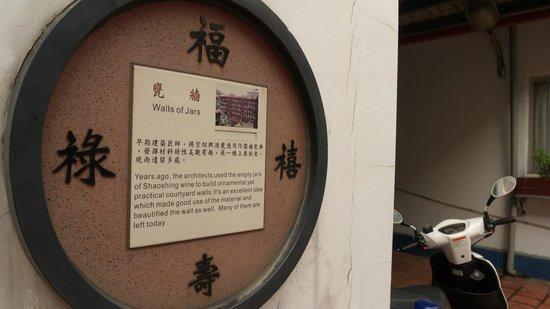 Xie Family's Jar Walls: 甕牆