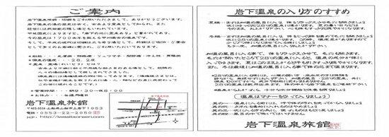 Iwashita Onsen Ryokan: 当温泉のパンフレット