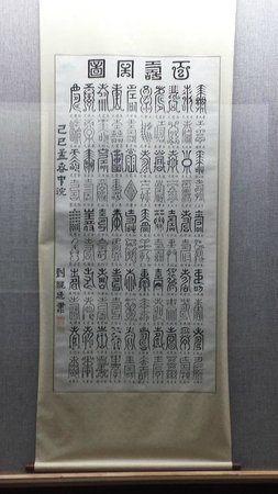 Zhucheng Museum: Traditional calligraphy on scroll