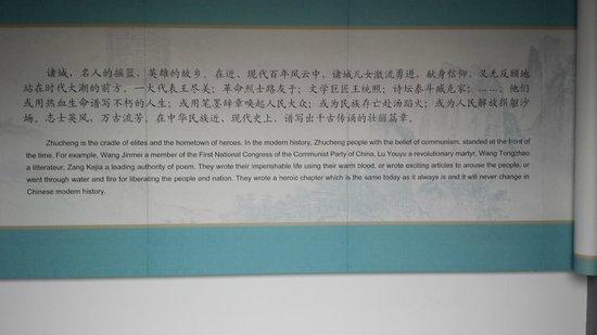 Zhucheng Museum: Zhucheng's Heroes