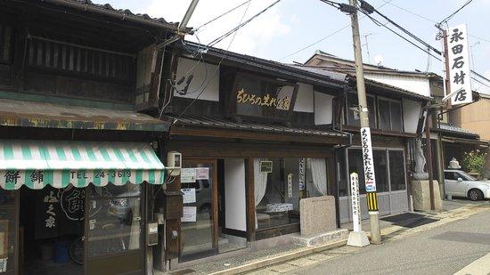 Chihiro's Birthplace Memorial Museum