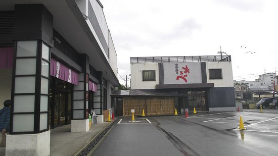 Otabe Kyoto Office (Factory)
