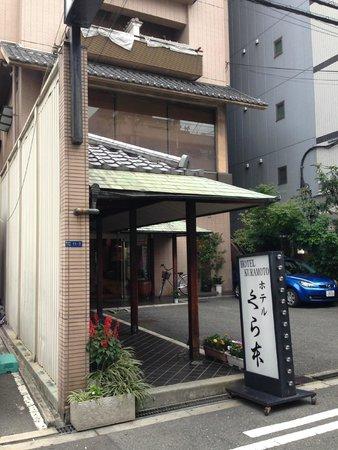 Hotel Kuramoto : 外観