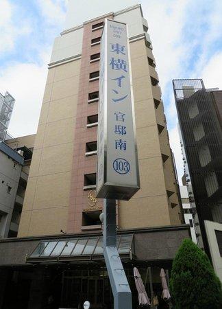 Toyoko Inn Tameike Sanno Eki Kantei Minami