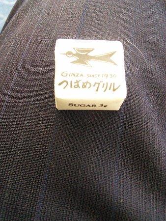 Hotel Mets Kawasaki: つばめグリルの角砂糖