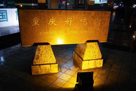 Jiefangbei Square: Food street