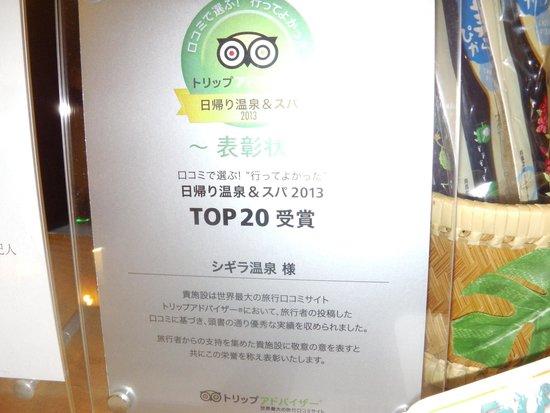 Shigira Ougon Onsen: 選ばれてる☆
