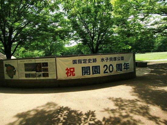 Mizuko Kaizuka Park: 開園20周年です