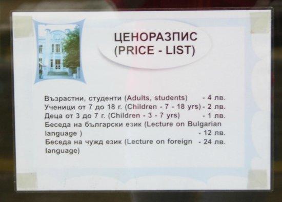 The Aquarium and the Black Sea Museum: Прайс
