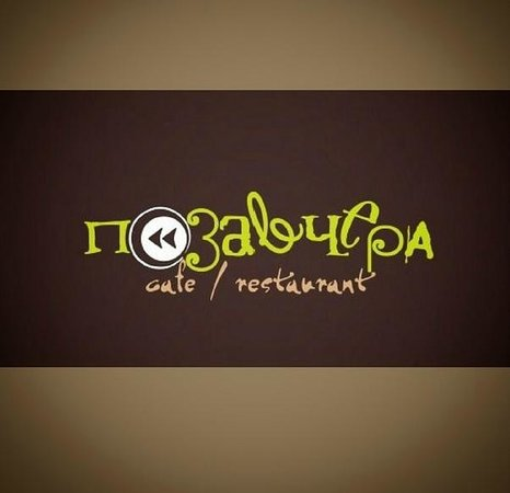 кафе позавчера нижний новгород официальный сайт