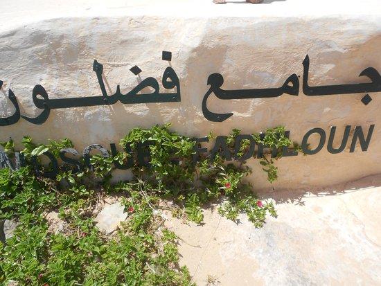 Jama Fadloud: Le nom de la mosquée caché par le feuillage