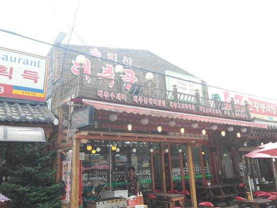 Things To Do in Onje Hyangga, Restaurants in Onje Hyangga