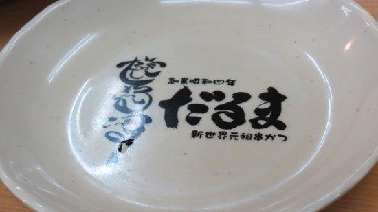 Gansokushikatsu Daruma (Tsutenkaku): 小皿