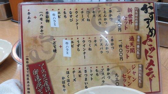 Gansokushikatsu Daruma (Tsutenkaku): コースメニュー