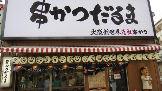 Gansokushikatsu Daruma (Tsutenkaku): 店外景観