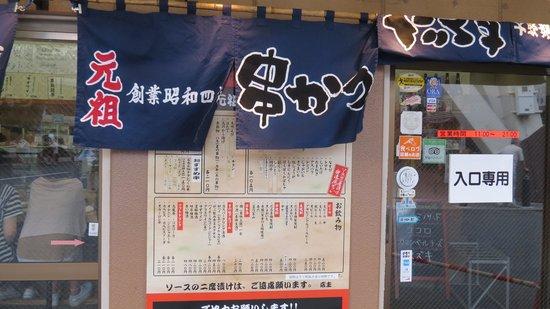 Gansokushikatsu Daruma (Tsutenkaku): 店入口景観