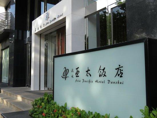 Asia Pacific Hotel: 大門口