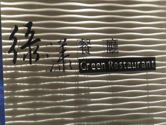 Asia Pacific Hotel: 餐廳