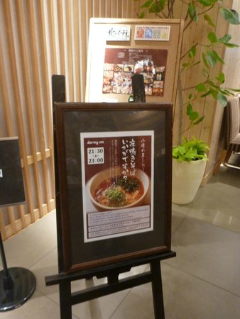 Dormy Inn PREMIUM Sapporo: Yonakisoba information ,only in front of the restaurant