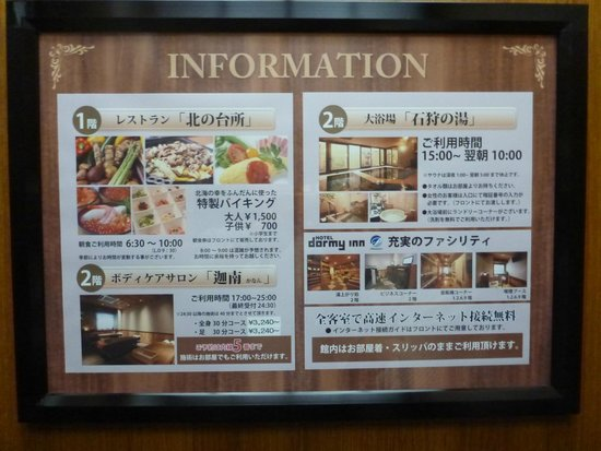 Dormy Inn PREMIUM Sapporo: The poster which was put on the wall in the lift,only Japanese.