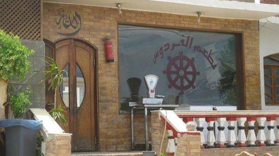 El Ferdous Fish Restaurant: Restaurant Rückseite