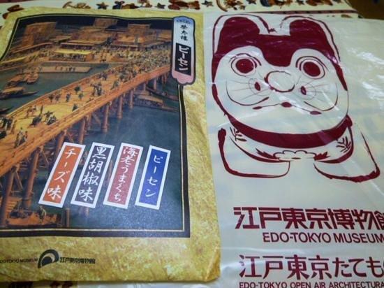 Edo-Tokyo Museum: オススメのピーセン(四種類)