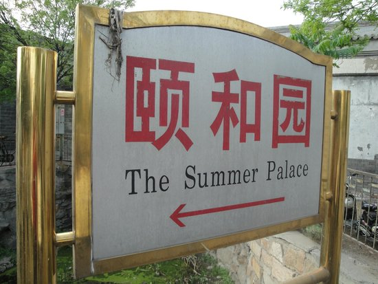 Catherine Lu Tours: The Summer Palace