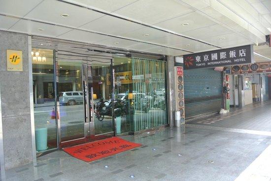 Tokyo International Hotel : 入り口