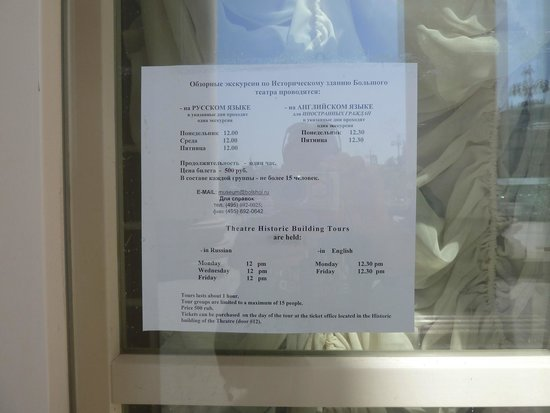 Bolschoi-Theater: info on the front window, right of door 12, not obvious