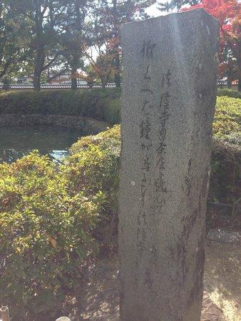 Horyuji Temple: 石碑