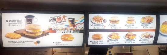 Mcdonald Breakfast Menu Prices