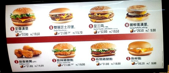McD Lunch set - Picture of McDonald's, Hong Kong - TripAdvisor