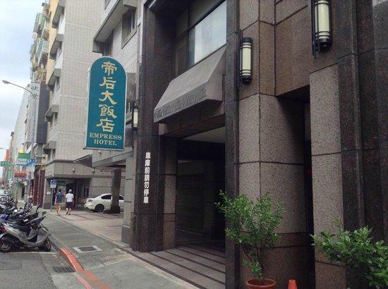 Empress Hotel: ホテル入口