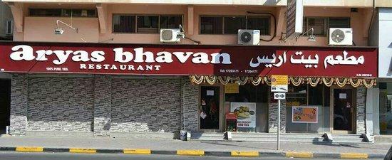 Aryas Bhavan Bahrain