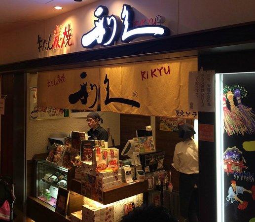 Rikyu Tokyo Solamachi: Entrance