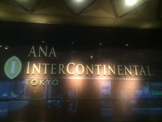 Ana Intercontinental Tokyo : 1階入り口