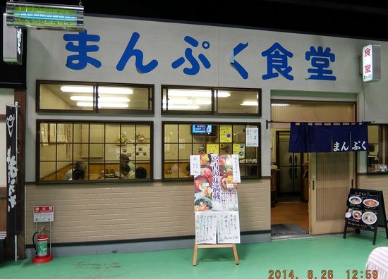Manpuku Shokudo : お店