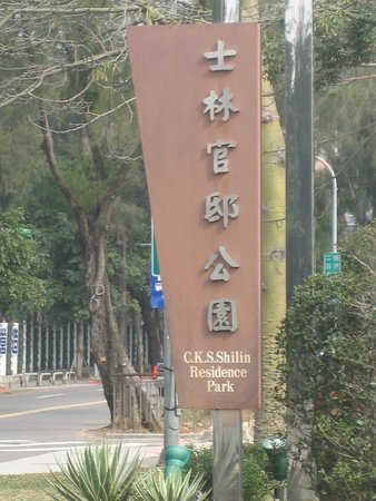 C.K.S. Shilin Residence Park: entrance