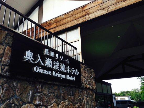 Hoshino Resorts Oirase Keiryu Hotel: 玄関
