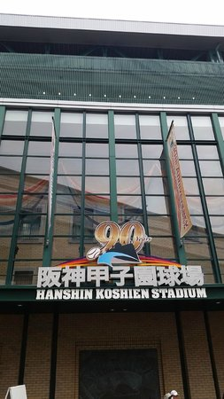 Hanshin Koshien Stadium: Front