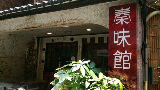Qin Wei Guan